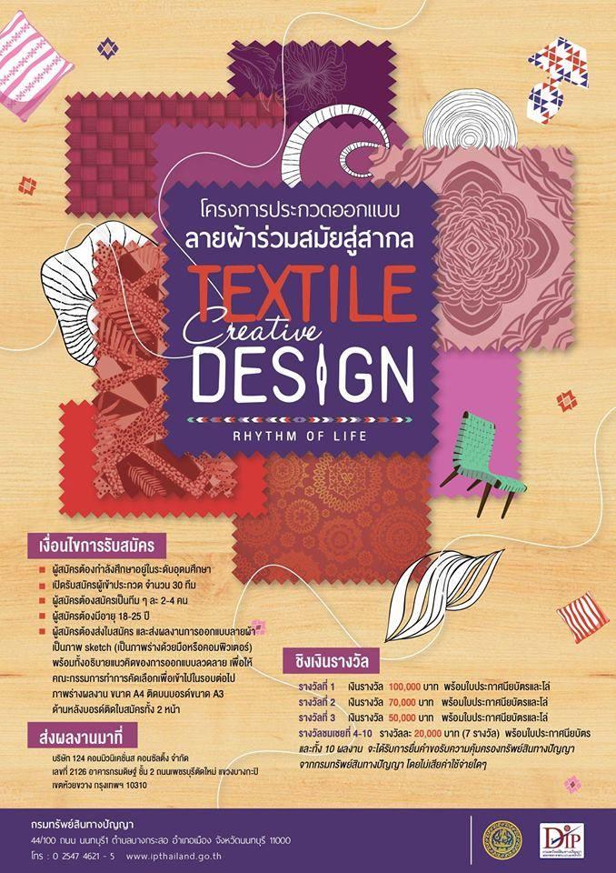 textiledesign1