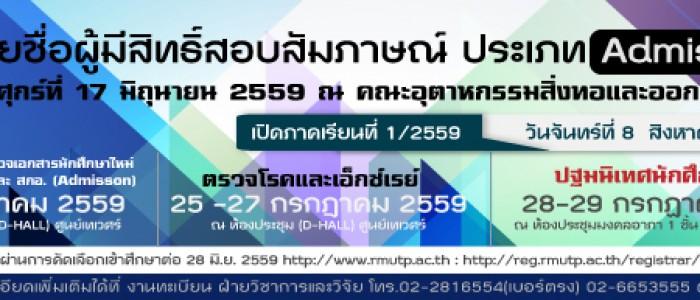 admission 59