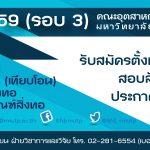 apply593