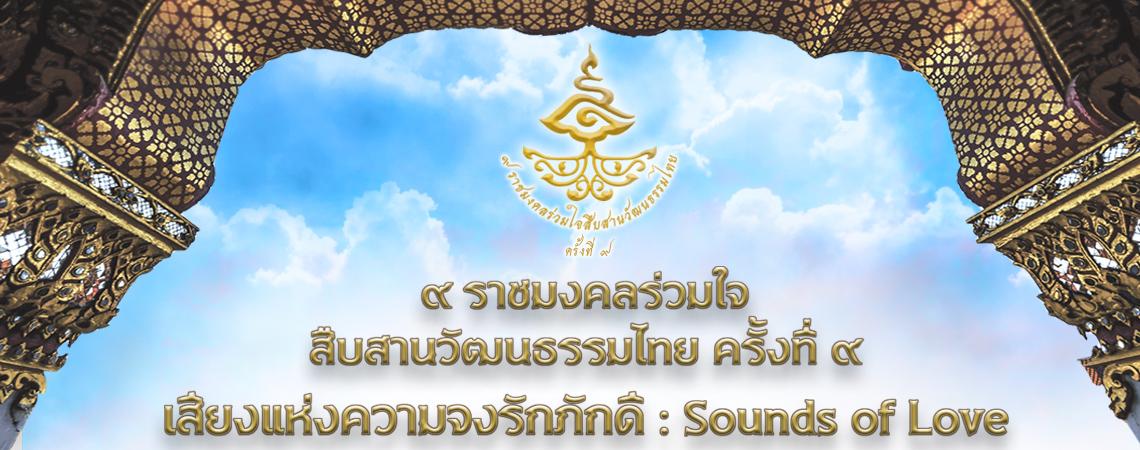 9 ราชมงคลร่วมใจ สืบสานวัฒนธรรมไทย ครั้งที่ 9