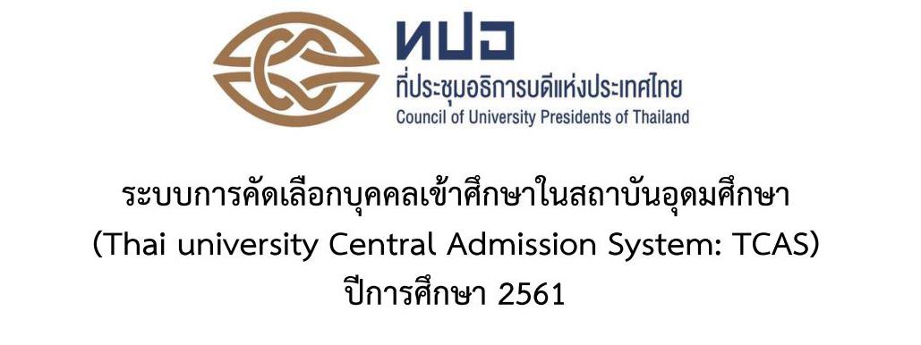 กำหนดการและเงื่อนไขการรับสมัครนักศึกษาประจำปีการศึกษา 2561 (ด่วนที่สุด)