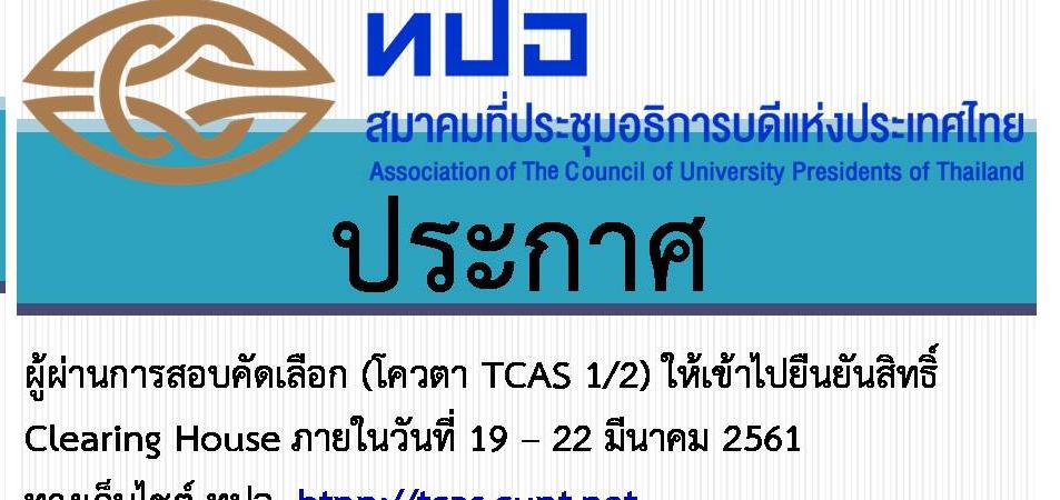 ผู้ผ่านการสอบคัดเลือก (โควตา TCAS 1/2)