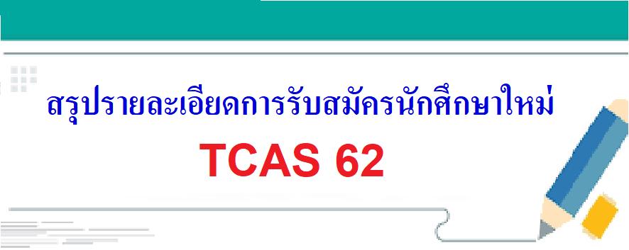 สรุปรายละเอียด TCAS 62