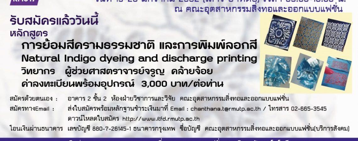 โครงการฝึกอบรมวิชาชีพหลักสูตรระยะสั้น 19-20 มกราคม 2562