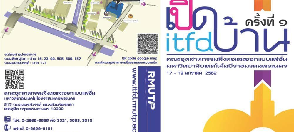 เปิดบ้าน ITFD ครั้งที่ 1 (17-19 มกราคม 2562)